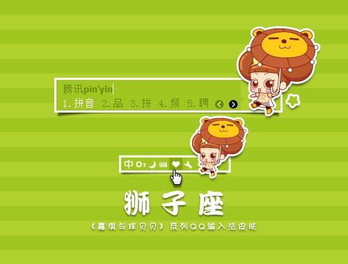 嘉琪-狮子座