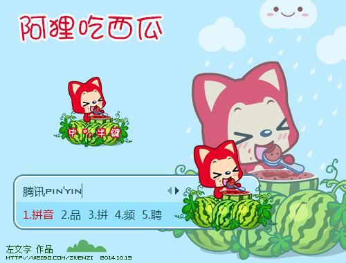 【左文字】阿狸吃西瓜