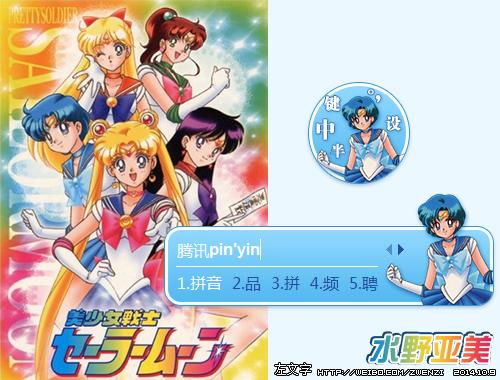 【左文字】美少女战士·水野亚美