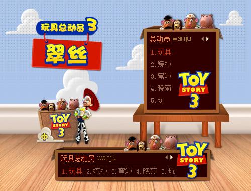 玩具总动员3-翠丝