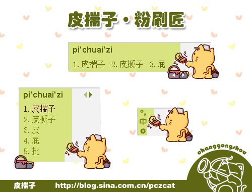 qq.com/pczcat