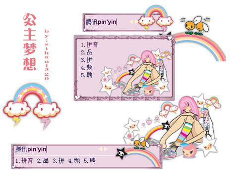 公主梦想ii紫色花边版