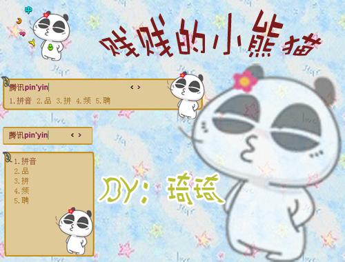 卡通动漫 {by琦琦}贱贱的小熊猫  皮肤说明                 上传