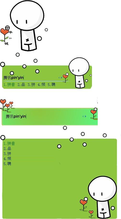QQ输入法 皮肤平台图片