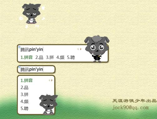 QQ输入法 皮肤平台